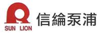 信綸工業股份有限公司
